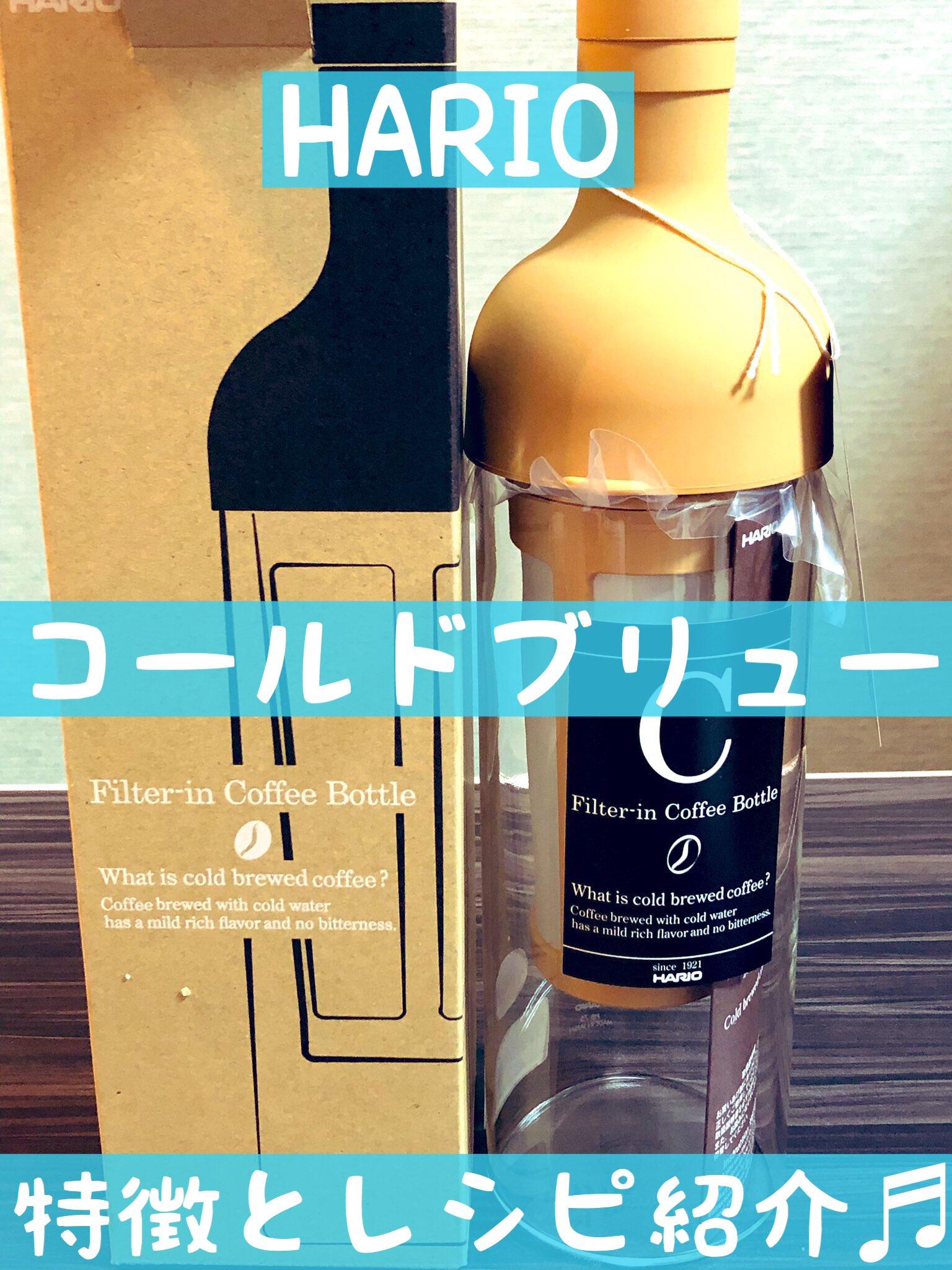 【HARIO☆水出し/コールドブリュー】3つの特徴と基本レシピを紹介♪