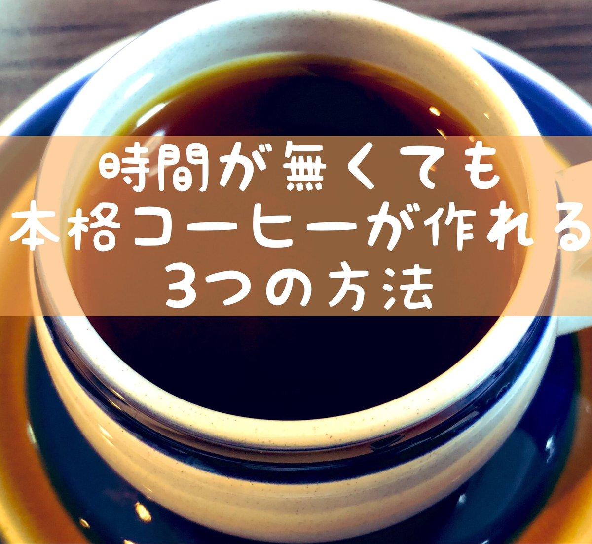 【忙しい人向け】時間がなくても本格コーヒーを作る3つの方法とは?