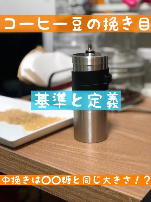 【コーヒー豆の挽き目の基準・定義】中挽きは〇〇糖と同じ大きさだった!?