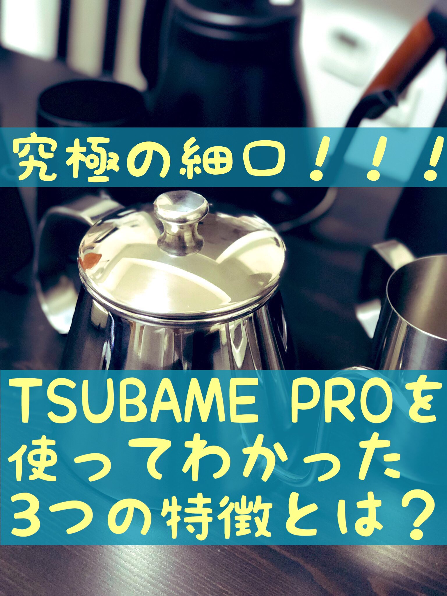 【大容量&細口ドリップポット】三洋産業☆TUBAME PROの3つの特徴とオススメの抽出法とは?