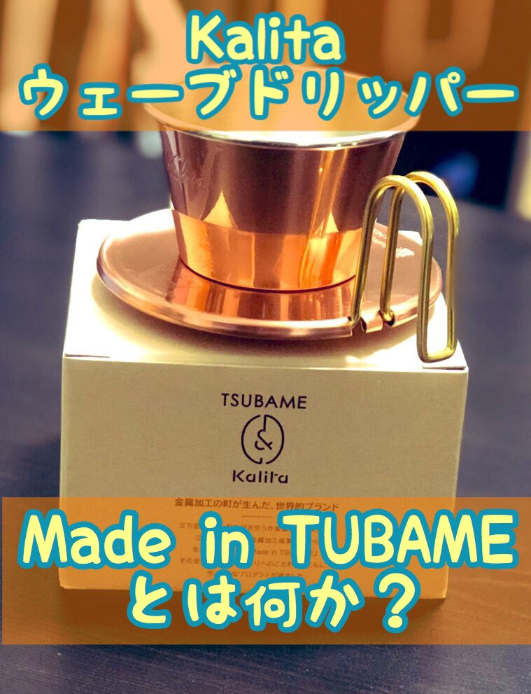 【Kalita ウェーブドリッパー】「Made in TUBAME」とは何か?