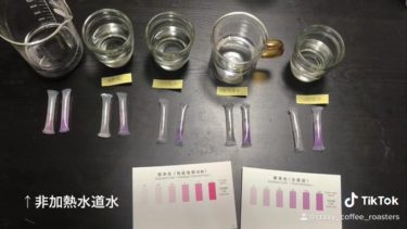 水道水の塩素(カルキ)は沸騰すると抜けるのか?コーヒーの風味の影響は?